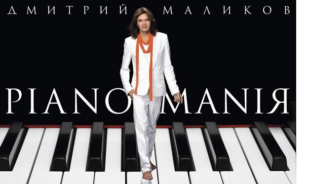 ДМИТРИЙ МАЛИКОВ ПИАНОМАНИЯ MP3 СКАЧАТЬ БЕСПЛАТНО