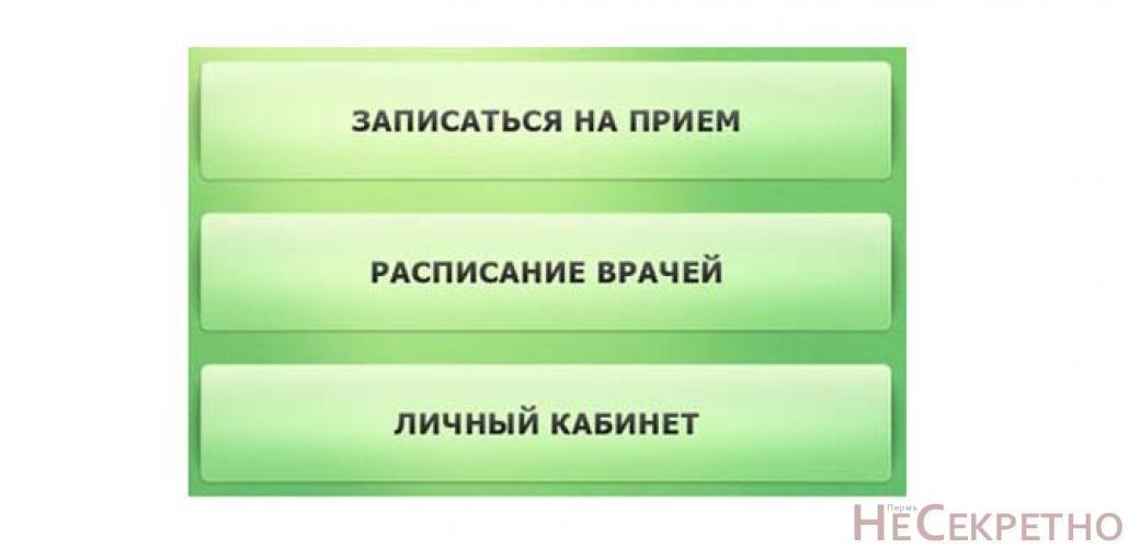 Записаться к маммологу в москве в поликлинике