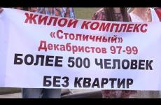 Embedded thumbnail for Страх и ненависть в Перми. Обманутые дольщики снова «в режиме ожидания»